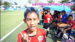 KAMSING FAMILY   EP55. แข่งฟุตบอลที่สนาม อบจ.ชลบุรี