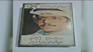 تحميل اغاني طلال مداح - خطوة عزيزة   نسخة قولدن كاسيت ( جودة عالية ) MP3