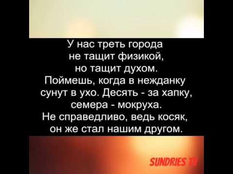 Скриптонит-Стиль караоке(SUNDRIES TV)