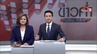 ThaiPBS NEWS at Night 2016 (ข่าวค่ำไทยพีบีเอส 2559)