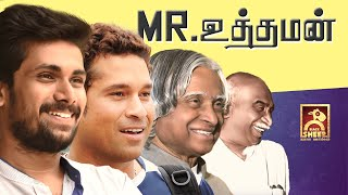 Mr. உத்தமன்  | RANDOM VIDEOS | BLACKSHEEP