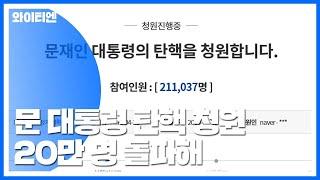 '문재인 대통령 탄핵' 靑 청원 20만 돌파 / YTN
