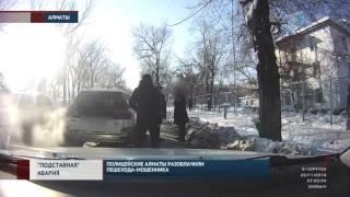 Полицейские Алматы разоблачили пешехода-мошенника