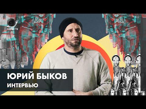Интервью: Юрий Быков о «Заводе», «Стороже», себе и тяжелой жизни