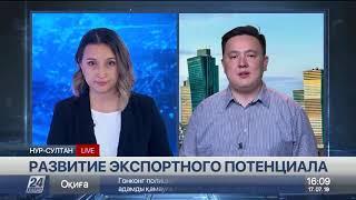Выпуск новостей 16:00 от 17.07.2019