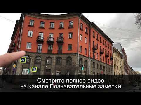 Допотопный дом в Петербурге на улице Зеленина (Познавательное ТВ Артём Войтенков)