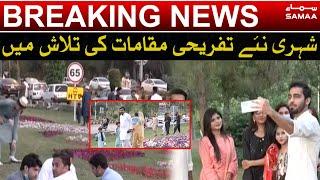 Islamabad main shehri naye tafreehi maqamat ki talash main   SAMAA TV