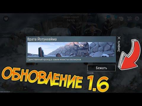 Как попасть в Йотунхейм ? Обновление 1.6 ! Frostborn: Coop Survival