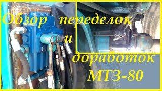 Обзор переделок и доработок МТЗ-80