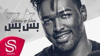 تحميل و مشاهدة بس بس - مشاري جمعان ( حصرياً ) 2019 MP3