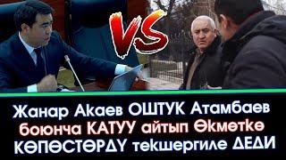 Жанар Акаев ОШтук Жалил АТАМБАЕВ боюнча КАТУУ айтты ТЕКШЕРГИЛЕ деп | Акыркы Кабарлар