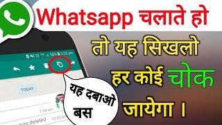 Whatsapp Amazing Secret Tricks 2018 ( New )    by technical boss