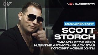 Scott Storch и Black Star пишут новые хиты (documentary)