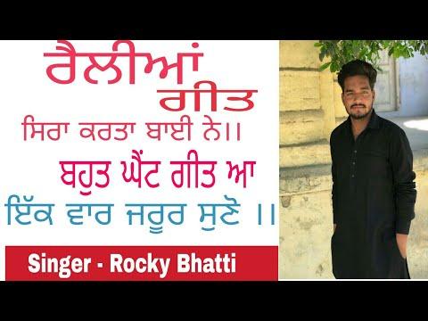 Raliyaan || Rocky Bhatti || New punjabi song 2018