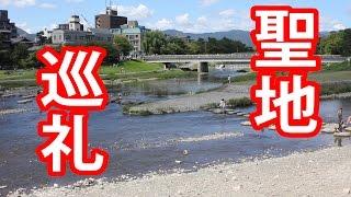 2014京都・大阪旅行その3『四畳半神話大系』、『夜は短し歩けよ乙女』の聖地を巡る