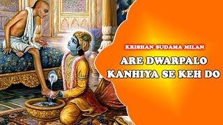 Are Dwarpalo Kanhiya Se Keh Do Popular Krishna Bhajan Full Song Ambeybhakti