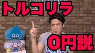 FXトルコリラ0円説。全力買いは慎重に!!