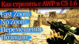 Как стрелять с авп (AWP) в CS 1.6 [Fast Zoom/No Zoom]