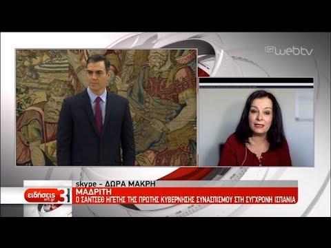 Ισπανία: Ο Πέδρο Σάντσεθ ορκίσθηκε πρωθυπουργός | 08/01/2020 | ΕΡΤ