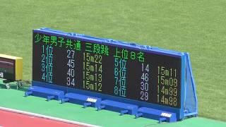 H29 えひめ国体 少年男子共通 三段跳 決勝 5回目