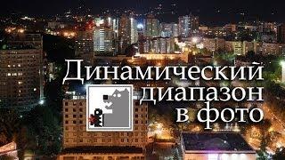Динамический Диапазон | Ночные города