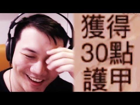 Sowhan 30點護甲里諾開秀!!