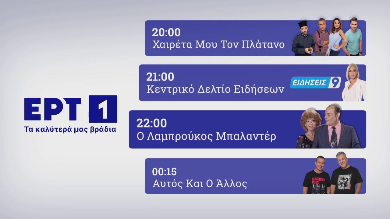 Τα καλύτερά μας βράδια είναι στην ΕΡΤ1 | 09/03/21 | ΕΡΤ