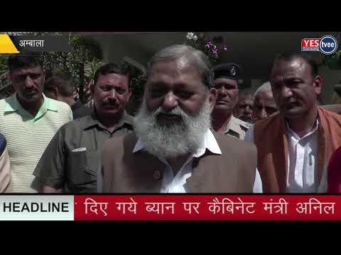 कैबिनेट मंत्री अनिल विज का धधकता हुआ बयान