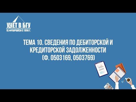 Тема 10. Сведения по дебиторской и кредиторской задолженности (ф. 0503169, 0503769)