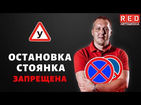 ОСТАНОВКА И СТОЯНКА - Легкая Теория ПДД с Автошколой RED