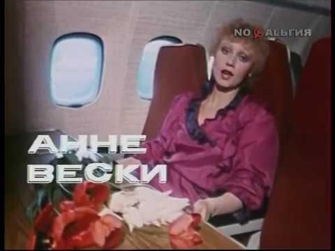 Анне Вески - Встреча (1984)