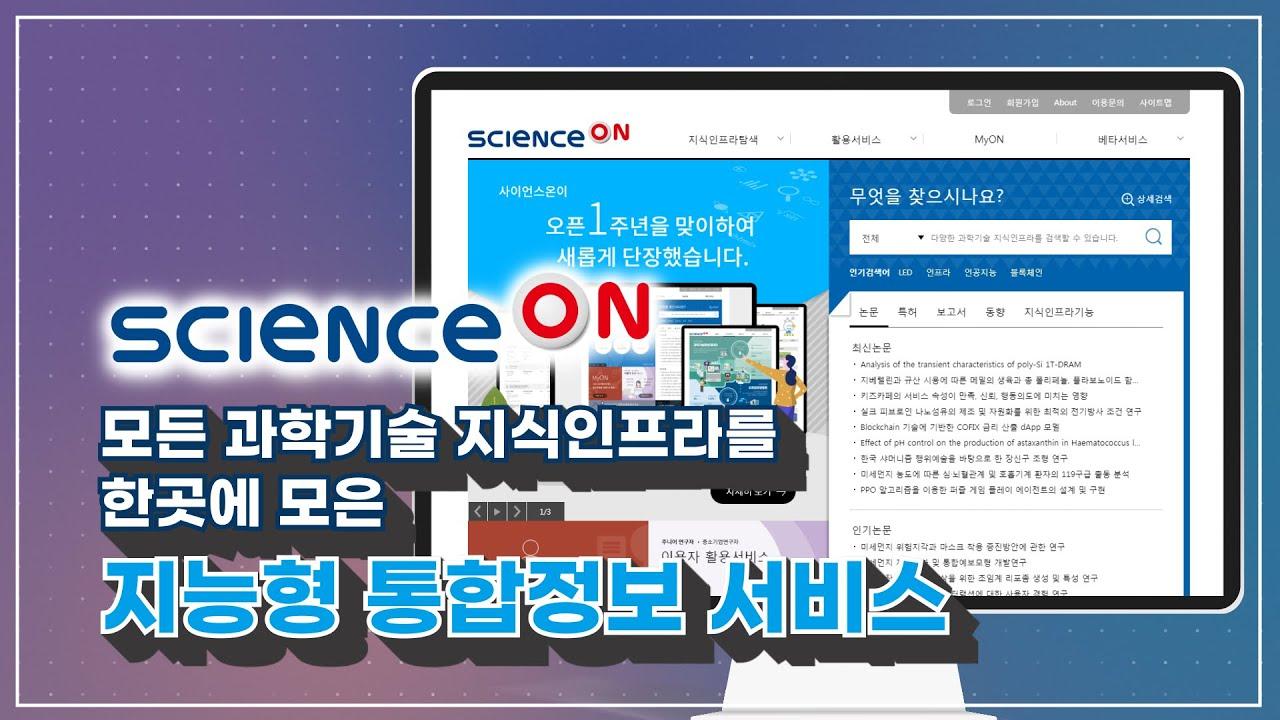 지능형 통합정보 서비스, ScienceON 썸네일