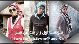 تحميل اغاني Soska - Ala El Stage / سوسكا - على الستيدج MP3