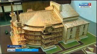 Астраханцы создали копию старейшего архитектурного сооружения каспийской столицы