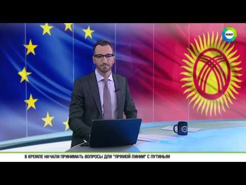 ЕС поможет Бишкеку бороться с терроризмом