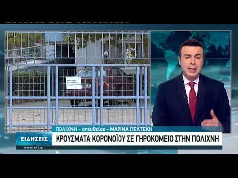 Θεσσαλονίκη: Κρούσματα κορονοϊού σε γηροκομείο της Πολίχνης    19/11/2020   ΕΡΤ