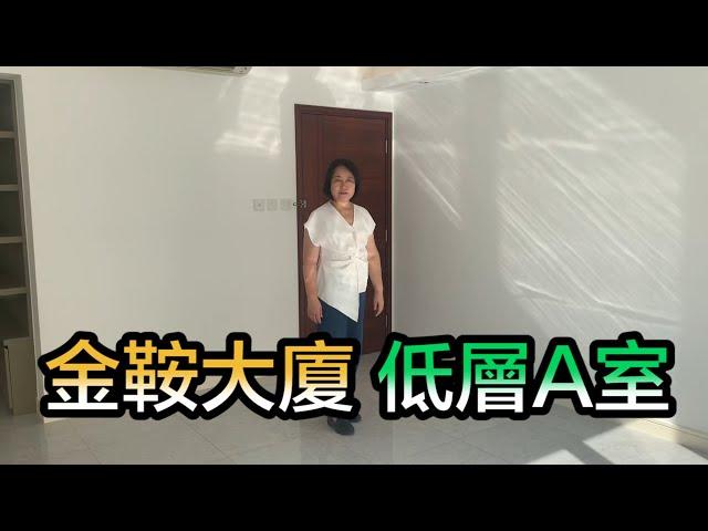 【#代理Anna推介】金鞍大廈低層A室