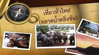 preview picture of video 'เที่ยวทั่วไทย (ตลาดน้ำตลิ่งชัน) :ช็อปชิมกินเที่ยว'