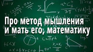 Про метод мышления и мать его, математику #29