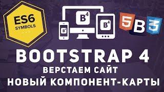 Уроки Bootstrap 4 - Компоненты адаптивные карты.