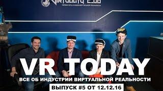 """VRToday [#5] - """"Как зарабатывать на дополненной и виртуальной реальности?"""""""
