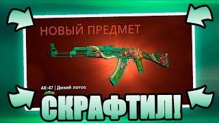 Я СКРАФТИЛ AK-47 ДИКИЙ ЛОТОС ЗА 70 000 РУБЛЕЙ ПРЯМО НА СТРИМЕ В КС ГО! КРАФТ АК ДИКИЙ ЛОТОС В CS:GO