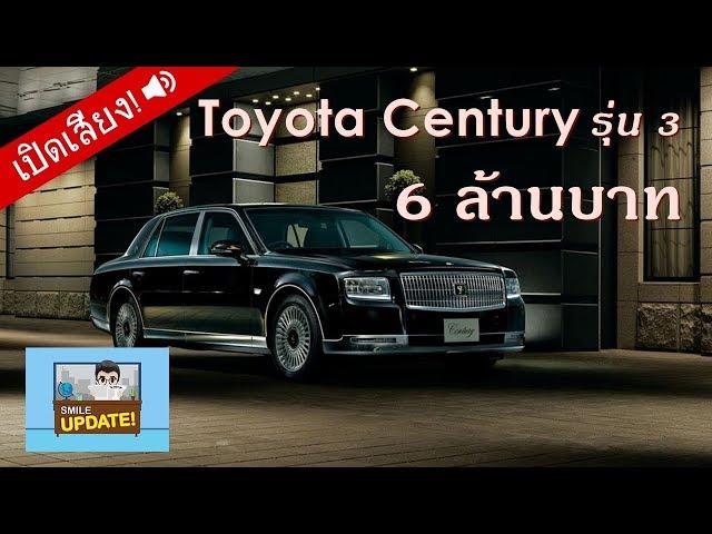 Smile Update: 'Toyota Century' เปิดตัวซีดาน รุ่นสาม 6 ล้านบาท
