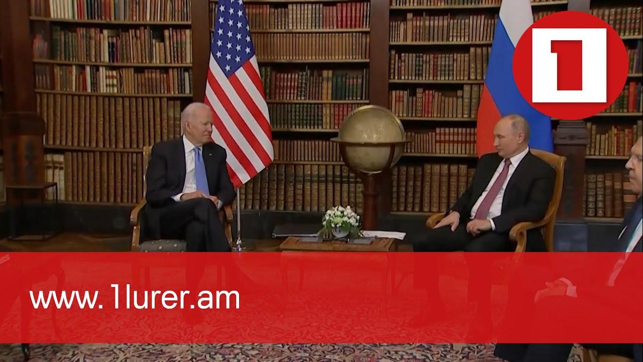 Մոսկվան ու Վաշինգտոնը Պուտին-Բայդեն սպասված հանդիպմանը դրական գնահատական են տվել