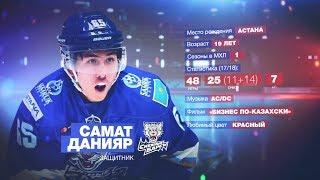 Истории МХЛ. Защитник «Снежных Барсов» Самат Данияр