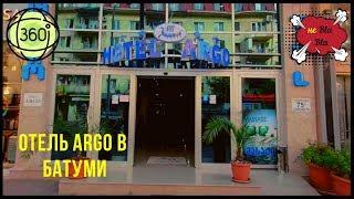 Отель ARGO в Батуми, в формате VR360