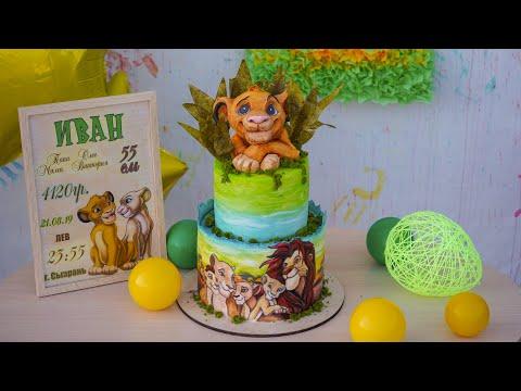 """Как оформить торт в стиле """"Король Лев"""""""