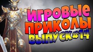 😄ИГРОВЫЕ ПРИКОЛЫ №41 [18+] BEST GAME COUB   Приколы из игр