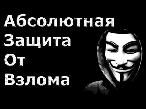Ни один хакер мира не может взломать эту защиту. Абсолютная защита вашего компьютера.