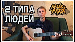 МАКС КОРЖ - 2 ТИПА ЛЮДЕЙ кавер на гитаре